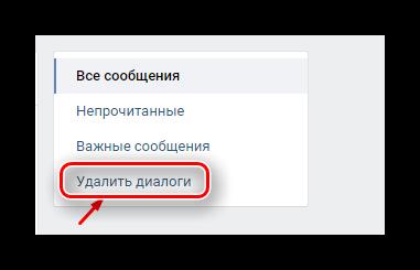 Кнопка удаления всех диалогов с помощью VK Helper