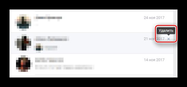 Кнопка удаления выбранного диалога ВКонтакте