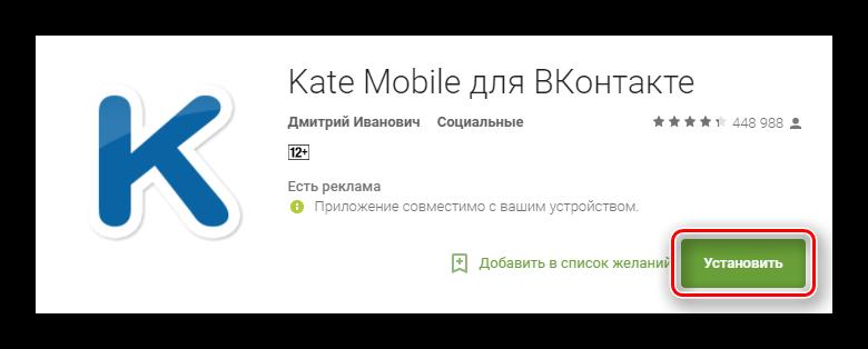 Кнопка установки приложения Kate Mobile
