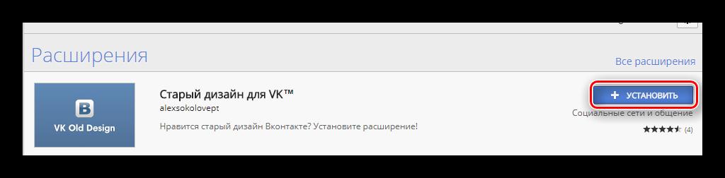 Кнопка установки скрипта ВКонтакте для старого дизайна