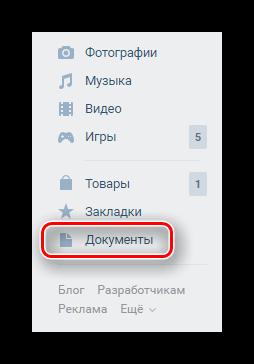 Кнопка вкладки документов ВКонтакте