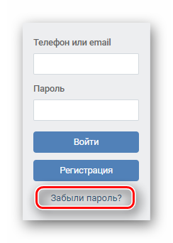 Кнопка восстановления пароля от аккаунта ВКонтакте