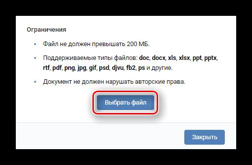 Кнопка выбора файла для загрузки ВКонтакте
