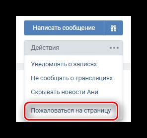 Кнопка жалобы на пользователя ВКонтакте