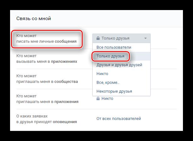 Настройки приватности сообщений ВКонтакте