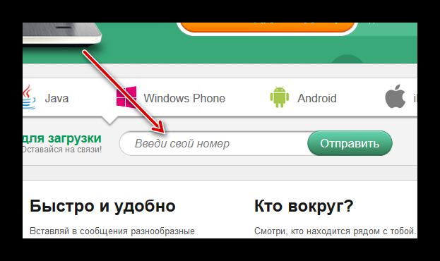 Окно ввода номера для получение ссылки на установку через СМС
