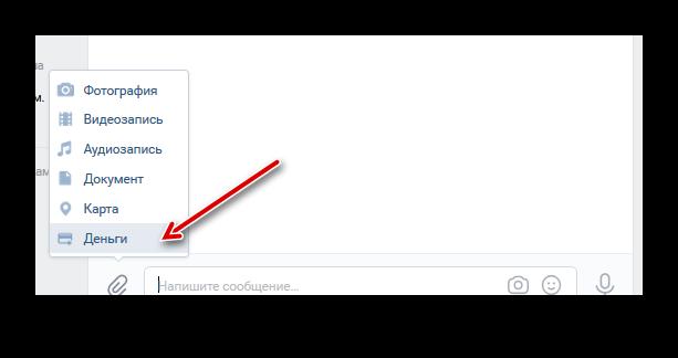 Открытие меню отправки денег в диалоге с сообществом ВКонтакте
