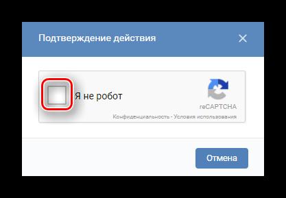 Подтверждение капчи при восстановлении пароля ВКонтакте