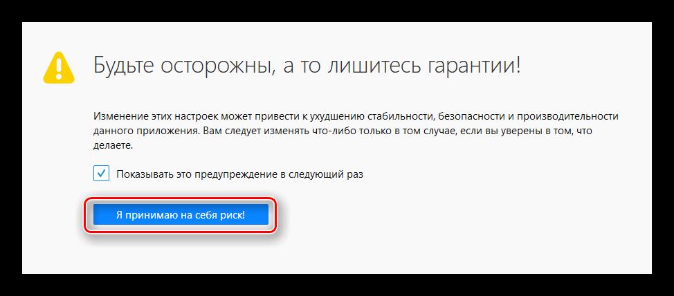 Подтверждения риска изменения конфигурации Firefox