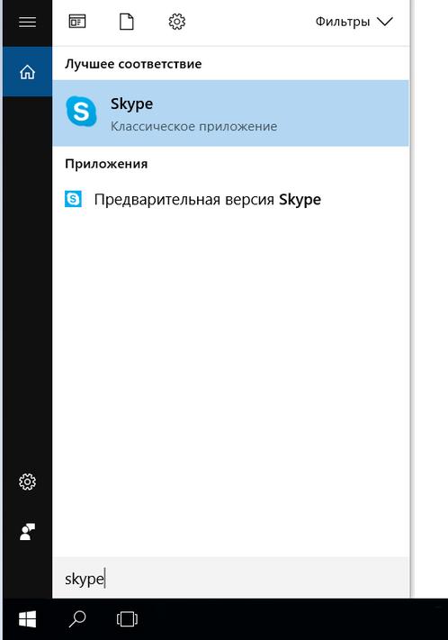 Поиск Skype Windows 10