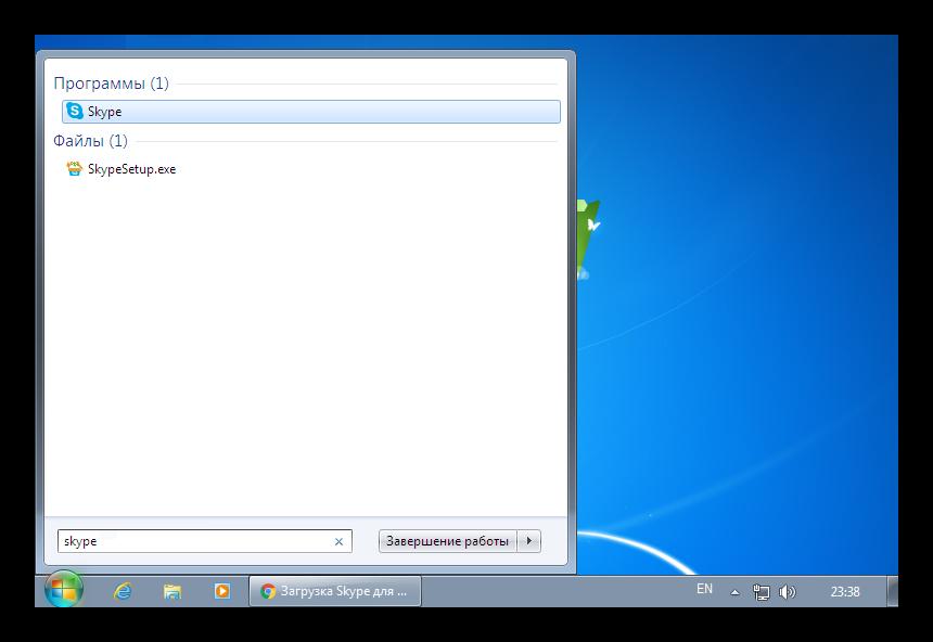 Поиск Skype Windows 7