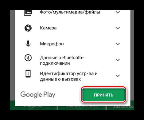 Разрешение программе ДругВокруг использовать функции телефона