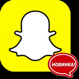 Snapchat скачать бесплатно на Андроид последнюю версию