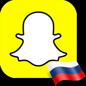 Snapchat скачать приложение бесплатно без регистрации на русском