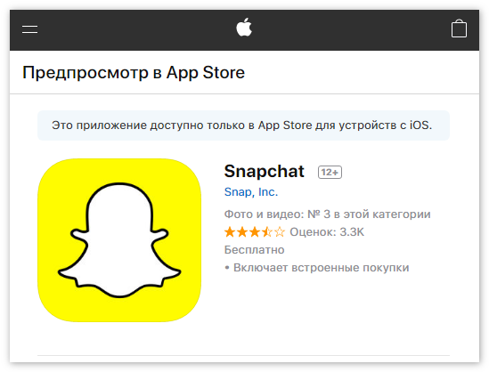 Snapchat в Appstore