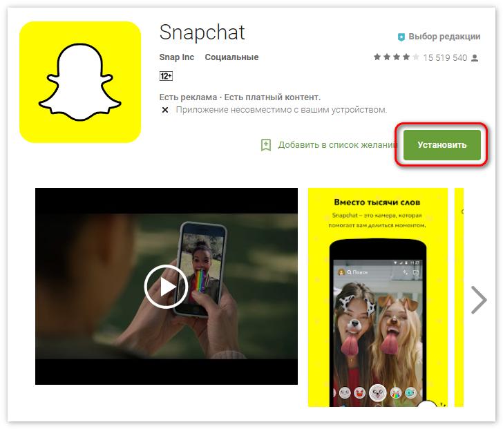 Snapchat в Google Play