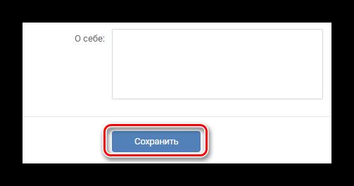Сохранение изменений ВКонтакте