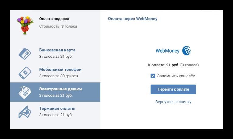 Страница оплаты голосов ВКонтакте