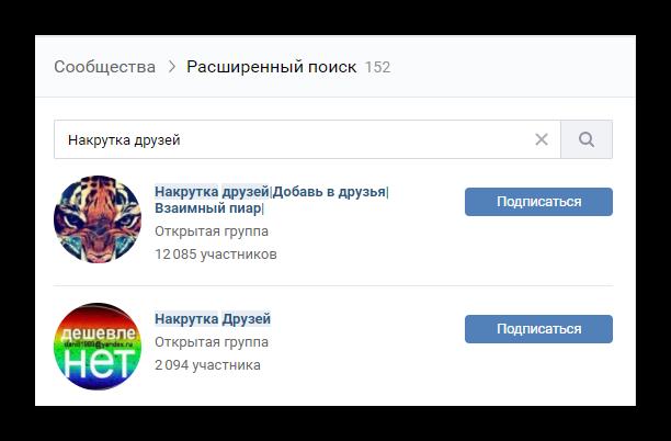 Страница поиска сообществ ВКонтакте