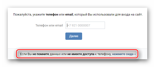 Строка для восстановления аккаунта без телефона ВКонтакте