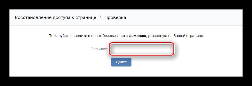 Строка для введения фамилии при восстановлении страницы ВКонтакте
