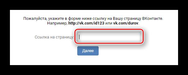 Строка для введения ссылки на страницу ВКонтакте владельца
