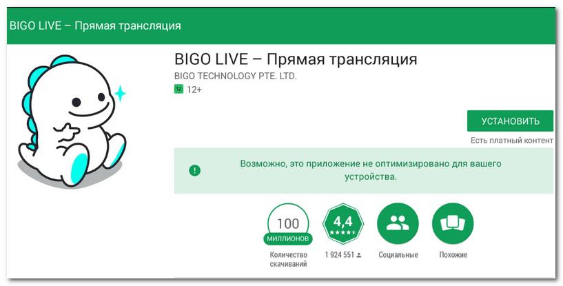 Установка Bigo Live