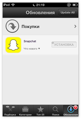 Установка Snapchat