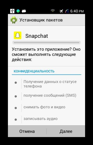 Установка apk Snapchat