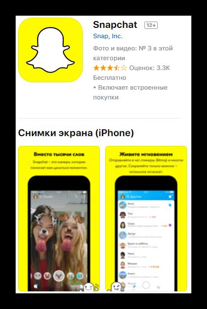 Установка из AppStore Snapchat