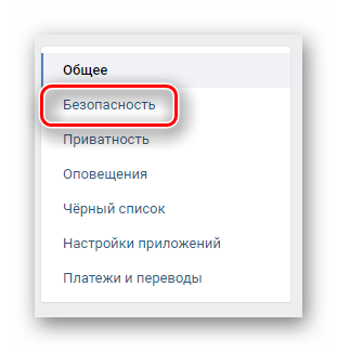 Вкладка безопасности на сайте ВКонтакте