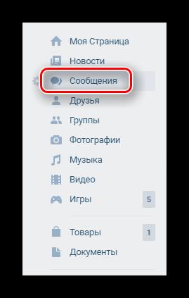 Вкладка сообщений в меню ВКонтакте
