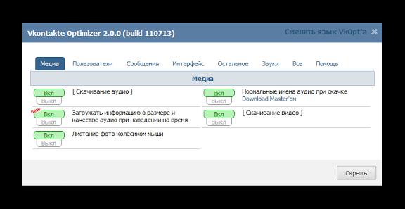 Vkopt многопользовательский интерфейс расширения