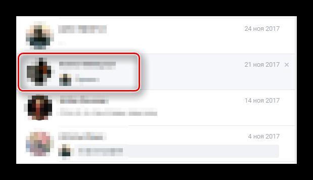 Выбранная переписка для удаления ВКонтакте