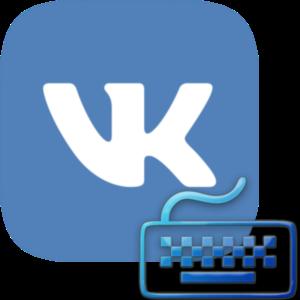 Горячие клавиши Вконтакте