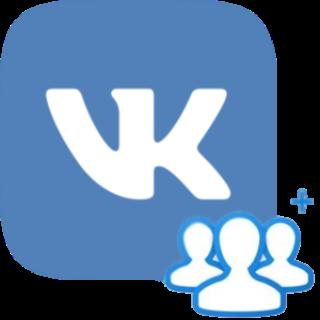 Как безопасно накрутить подписчиков в группу Вконтакте