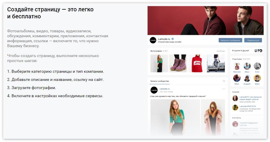 Бизнес сайт ВКонтакте