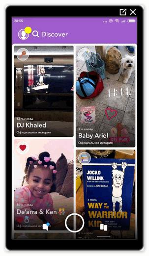 Discover в Snapchat в Lumia