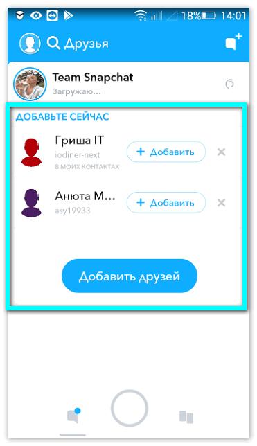 Добавить Snapchat
