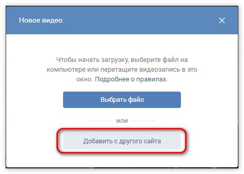 Добавить видео с другого сайта ВКонтакте