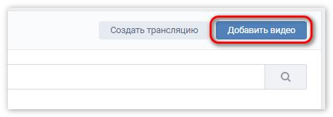 Добавить видео ВКонтакте