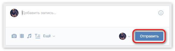 Добавить запись ВКонтакте