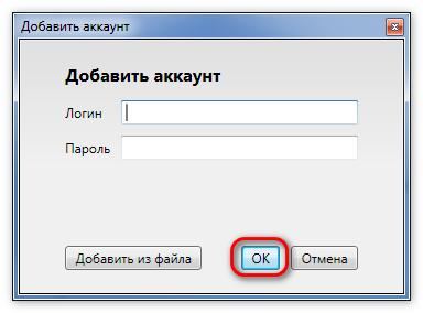 Добавление аккаунта Viking Botovod