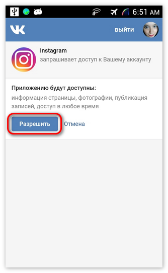 Доступ к аккаунту ВКонтакте