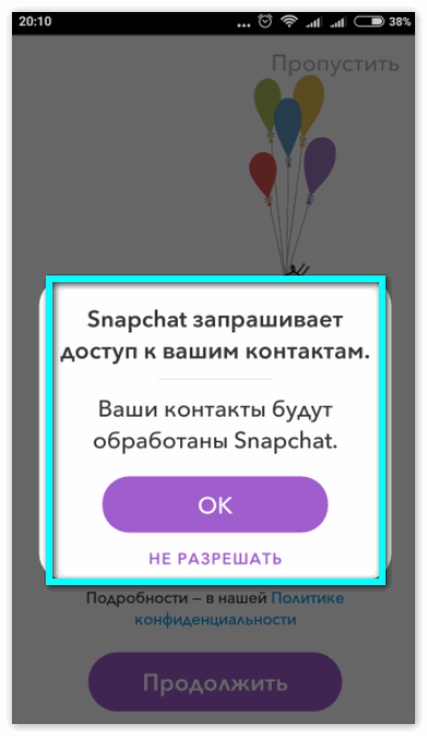 Доступ Snapchat