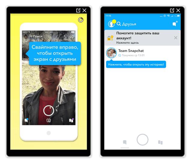 Друзья Snapchat в Nokia XL