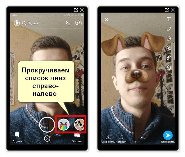 Фильтр собаки в Snapchat