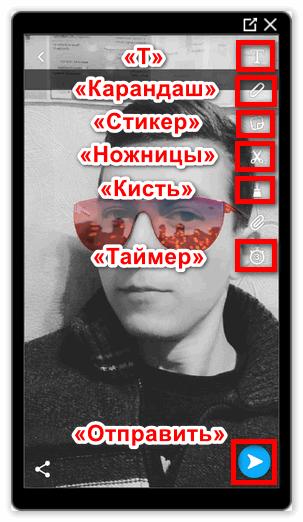 Функции Snapchat в Nokia XL