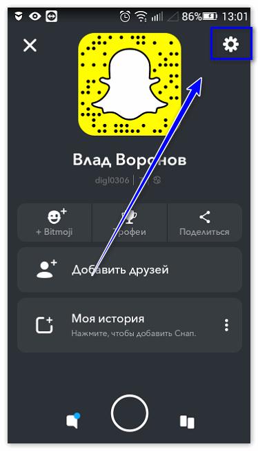 Гастройки Snapchat