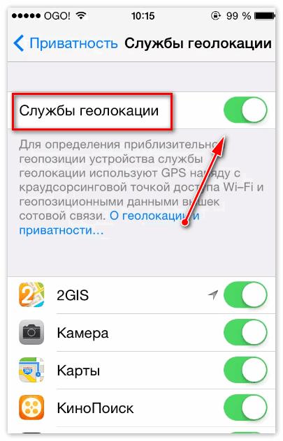 Гео локация на айфон Snapchat